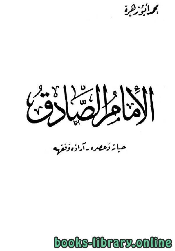 ❞ كتاب الإمام الصادق حياته وعصره آراؤه وفقهه ❝  ⏤ محمد أبو زهرة