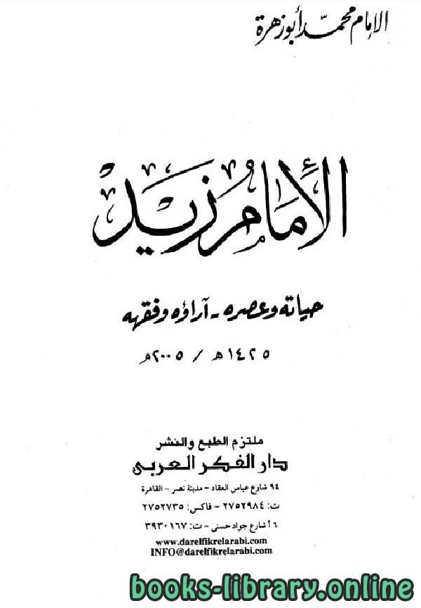 ❞ كتاب الإمام زيد حياته وعصره آراؤه وفقهه ❝  ⏤ محمد أبو زهرة