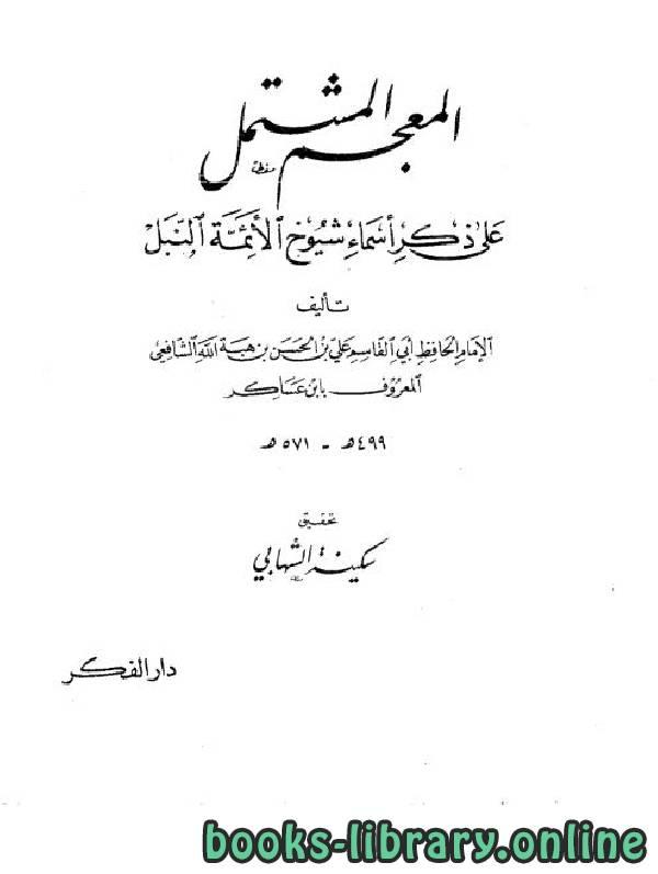 ❞ كتاب المعجم المشتمل على ذكر أسماء شيوخ الأئمة النبل ❝  ⏤ ابن عساكر
