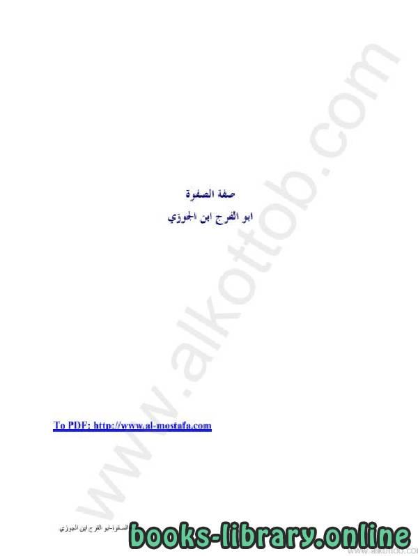 ❞ كتاب صفة الصفوة ❝  ⏤ أبو الفرج ابن الجوزى