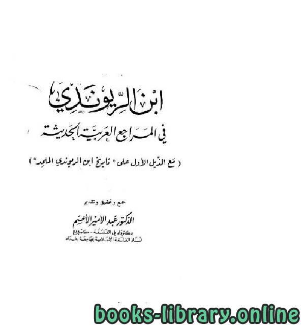 ❞ كتاب إبن الريوندي في المراجع العربية الحديثة - المجلد الثانى ❝  ⏤ د. عبد الأمير الأعسم