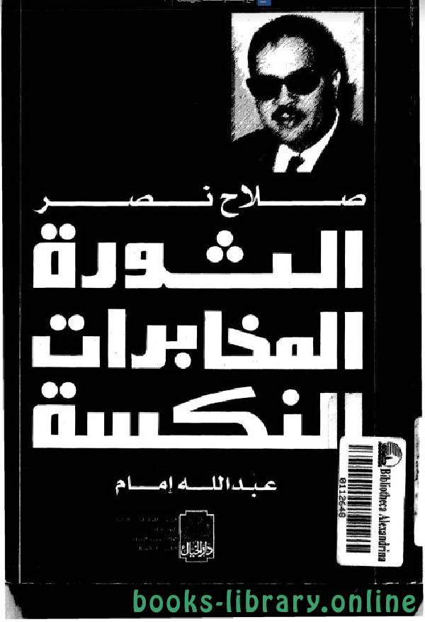 ❞ كتاب مذكرات صلاح نصر الثورة المخابرات النكسة ❝  ⏤ عبد الله إمام
