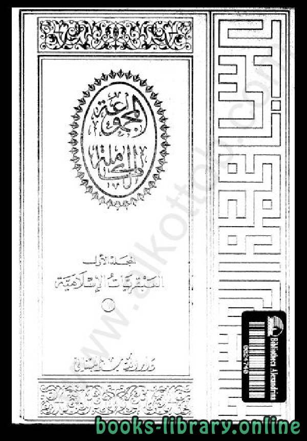 (العبقريات) عبقرية محمد- عبقرية الصديق- عبقرية عمر