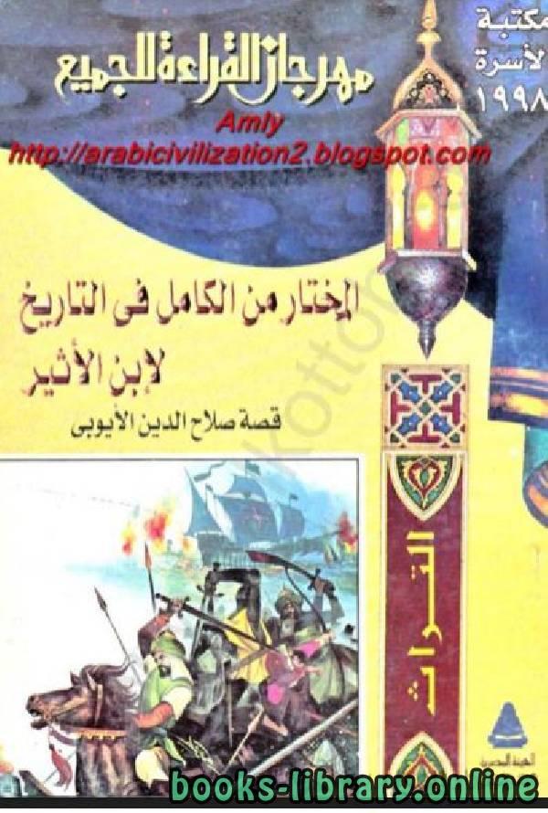 ❞ كتاب المختار من الكامل فى التاريخ لابن الأثير (قصة صلاح الدين الأيوبى) ❝  ⏤ ابن الأثير