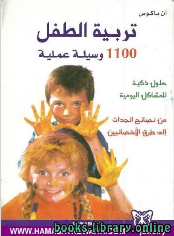 ❞ كتاب تربية الطفل 1100 وسيلة عمليه ❝  ⏤ ان باكوس