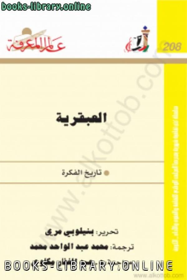 ❞ كتاب العبقرية - تاريخ الفكرة ❝  ⏤ بنيلوبى مرى