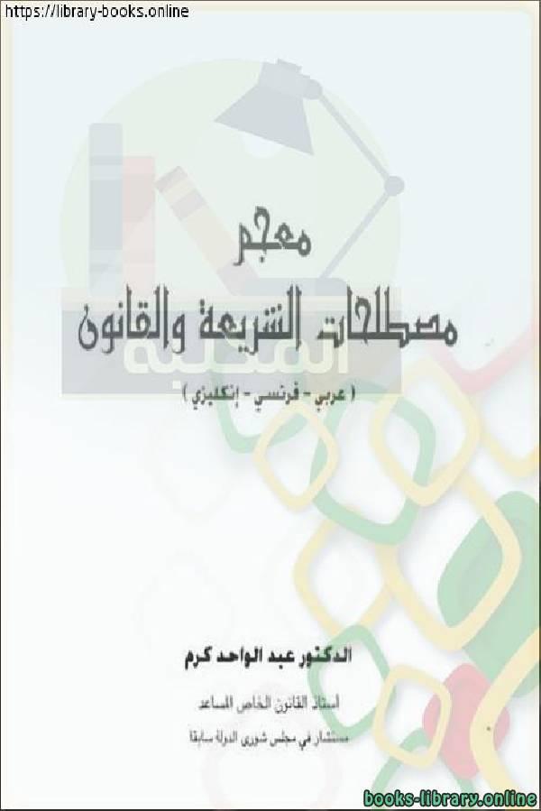 ❞ كتاب معجم مصطلحات الشريعة والقانون عربى فرنسى انجليزى ❝