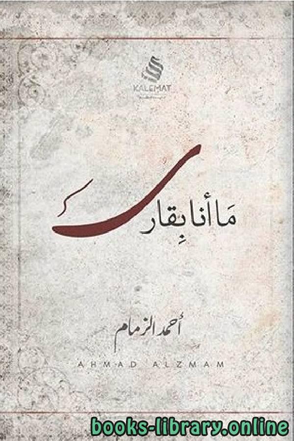 ❞ كتاب ما انا بقارىء ❝  ⏤ احمد الزمام