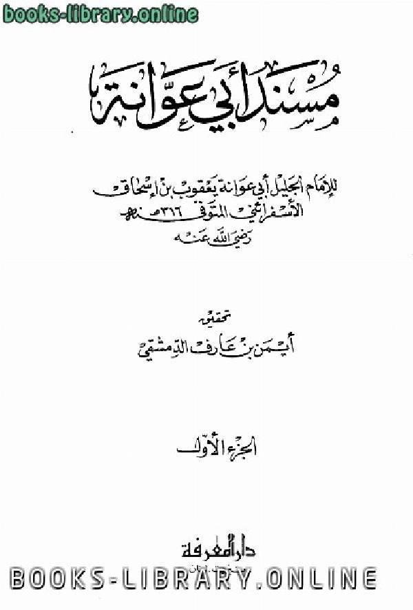 ❞ كتاب مسند أبي عوانة ❝  ⏤ أبو عوانة يعقوب بن إسحاق الأسفرائني
