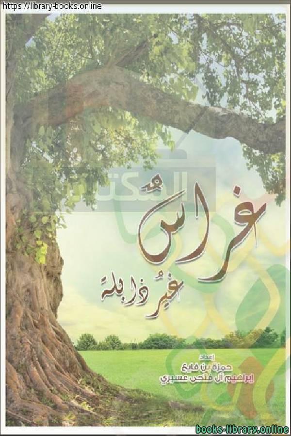 ❞ كتاب غراس غير ذابلة ❝  ⏤ حمزة بن فايع آل فتحي
