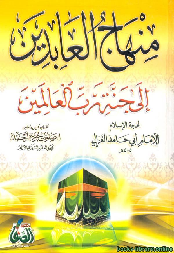 ❞ كتاب منهاج العابدين ❝  ⏤ أبو حامد الغزالى