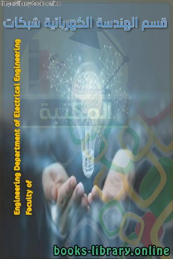 ❞ كتاب الهندسة الكهربائية شبكات 8 ❝  ⏤ عز الدين صادق