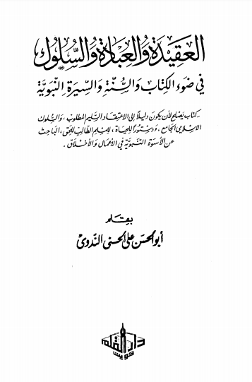 العقيدة والعبادة والسلوك في ضوء الكتاب والسنة والسيرة النبوية