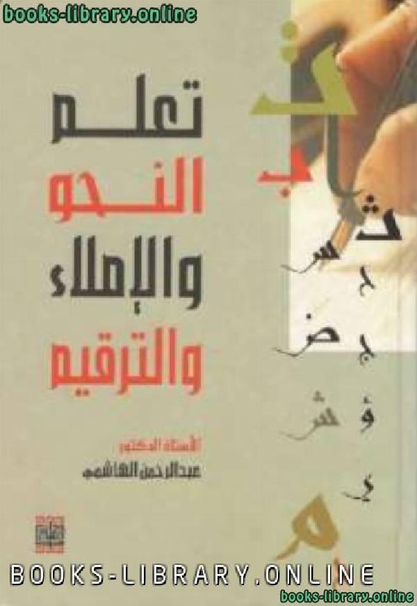 ❞ كتاب تعلم النحو والإملاء والترقيم ❝  ⏤ عبد الرحمن الهاشمي