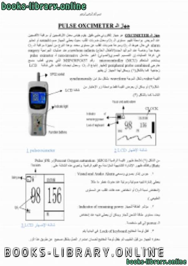 ❞ مذكّرة جهاز الـ Pulse oximeter ❝