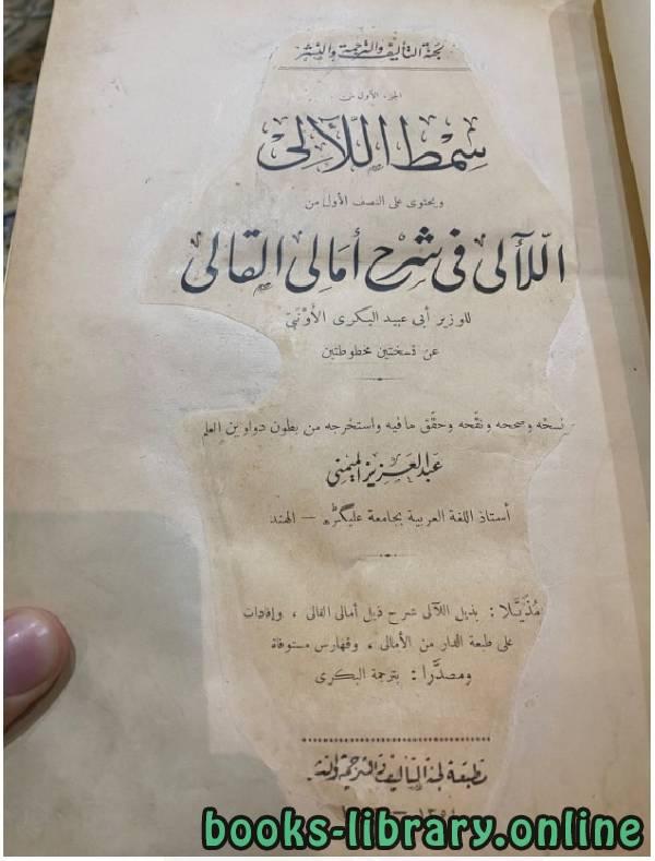 ❞ كتاب  سمط اللالىء فى شرح امالى القالى  ❝  ⏤ أبو عبيد البكري الأونبى