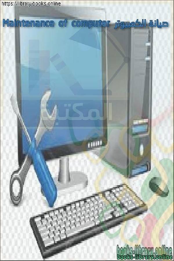صيِانة الكمبيوتر  Maintenance  of  computer