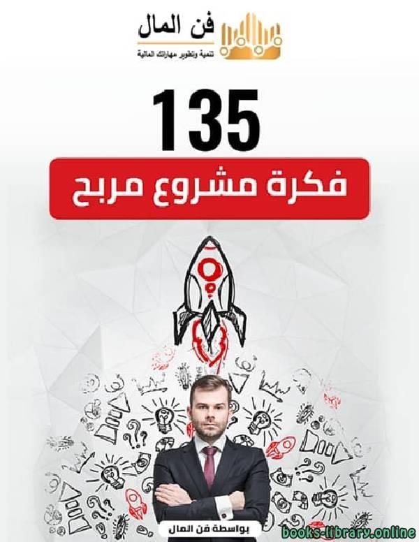 135 فكرة مشروع مربح