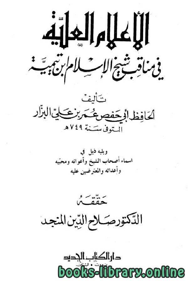 ❞ كتاب الأعلام العلية في مناقب ابن تيمية ❝  ⏤ عمر بن علي البزار
