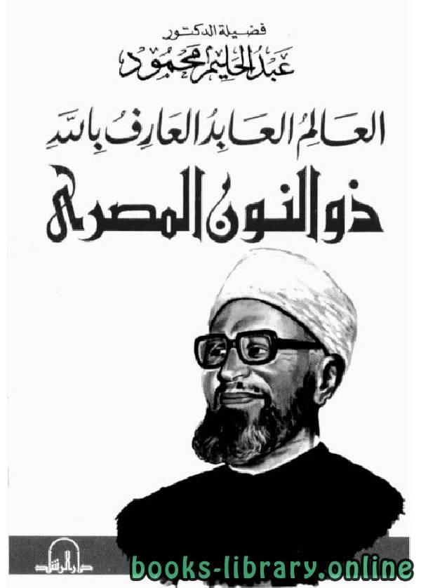 ❞ كتاب العالم العابد العارف بالله ذو النون المصرى ❝  ⏤ عبد الحليم محمود