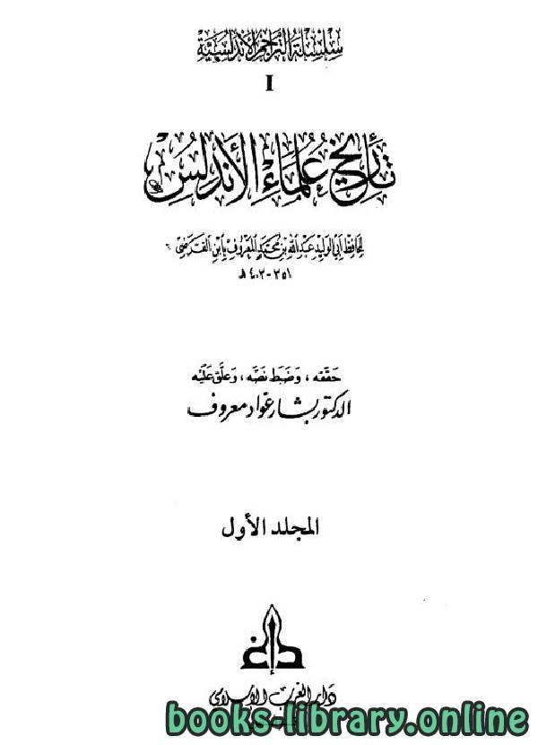 ❞ كتاب تاريخ علماء الأندلس مجلد 1 ❝  ⏤ عبد الله بن محمد ابن الفرضي