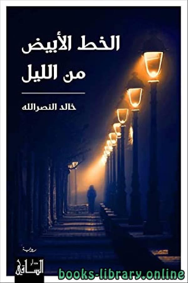❞ رواية الخط الابيض من الليل  ❝  ⏤ خالد عادل النصرالله