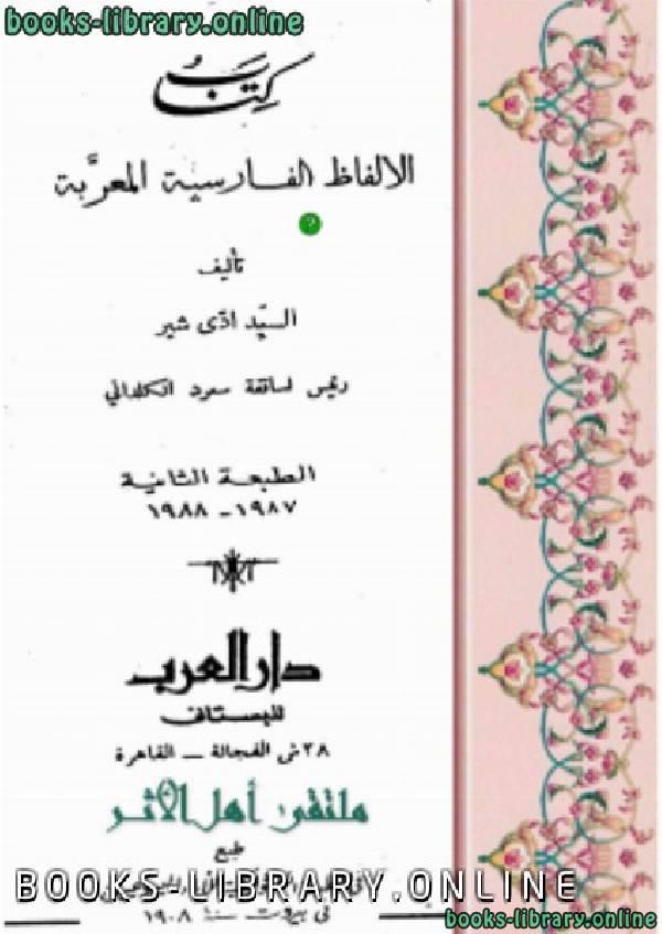 ❞ كتاب الألفاظ الفارسية المعربة ❝  ⏤ السيد ادى شير
