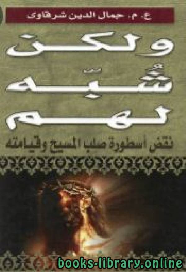 ❞ كتاب ولكن شبه لهم ❝  ⏤ جمال الدين الشرقاوي