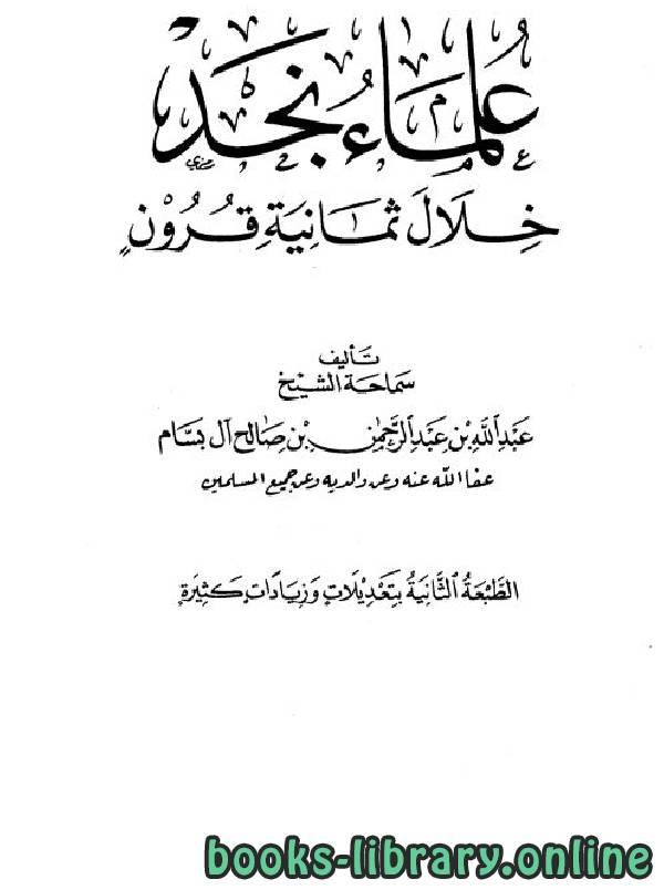 ❞ كتاب علماء نجد خلال ثمانية قرون المجلد 3 ❝  ⏤ عبد الله بن عبد الرحمن بن صالح آل بسام