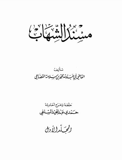 ❞ كتاب مسند الشهاب المجلد الاول ❝  ⏤ ابن الأبار