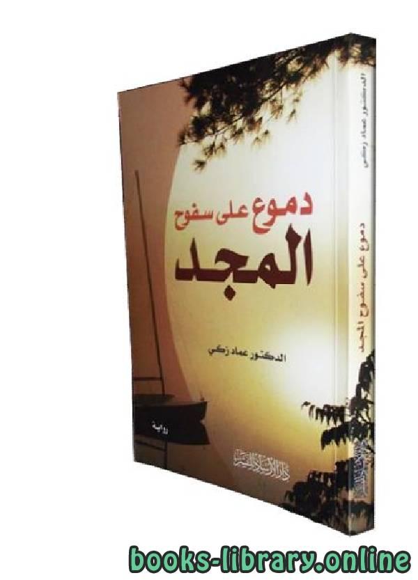 ❞ كتاب دموع على سفوح المجد ❝  ⏤ عماد زكي