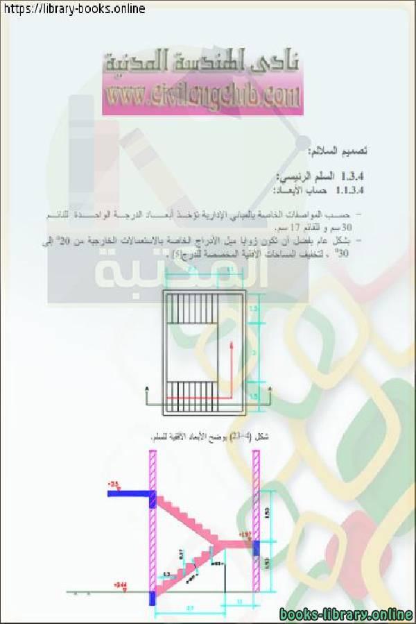 ❞ كتاب تصميم السلالم - نادي الهندسة ❝  ⏤ حيزة المصرى
