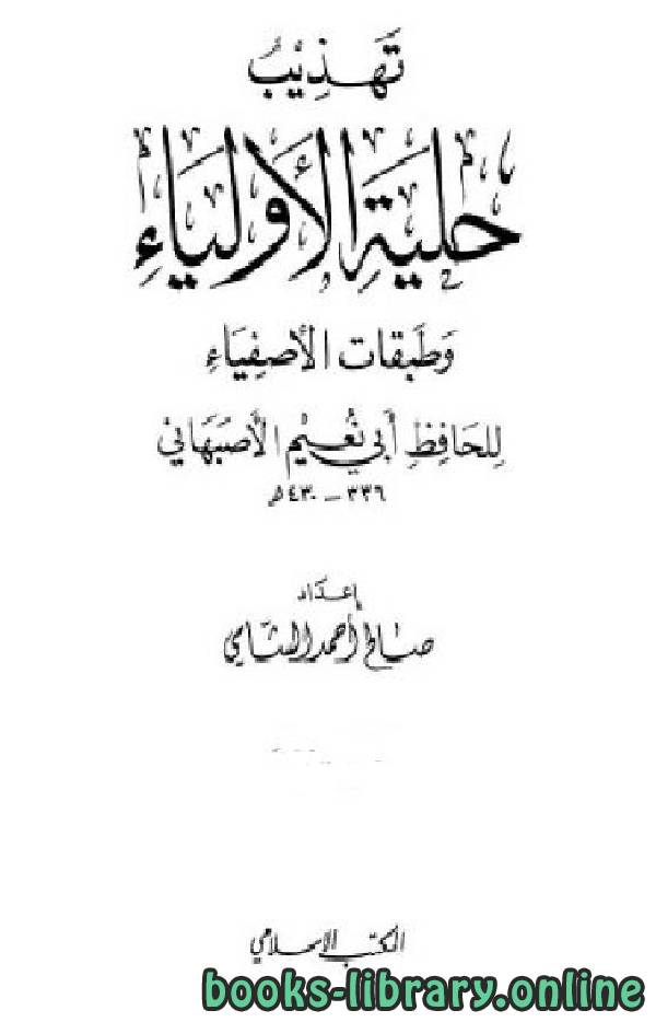 تهذيب حلية الأولياء وطبقات الأصفياء لأبي نعيم الأصفهاني  الجزء الثاني