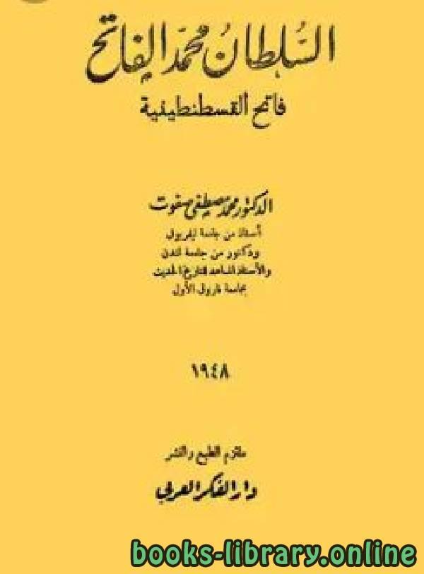 ❞ كتاب السلطان محمد الفاتح فاتح القسطنطينية ❝  ⏤ أ. د. محمد مصطفى صفوت