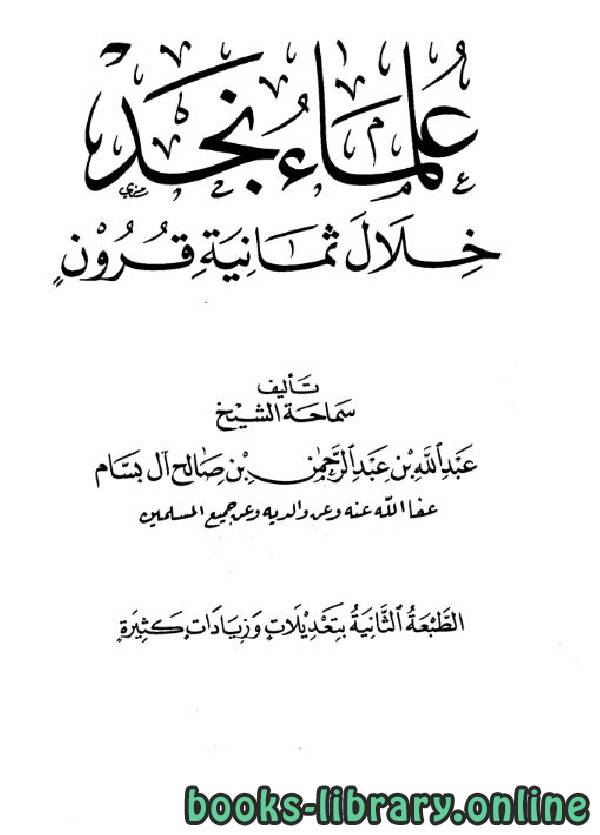 ❞ كتاب علماء نجد خلال ثمانية قرون المجلد 5 ❝  ⏤ عبد الله بن عبد الرحمن بن صالح آل بسام