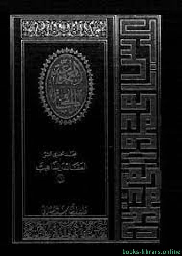 المجموعة الكاملة لمؤلفات الإستاذ عباس العقاد