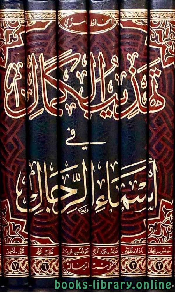❞ كتاب تهذيب الكمال في أسماء الرجال المجلد  الرابع: باب - جعدة * 635 - 931 ❝  ⏤ جمال الدين أبو الحجاج يوسف المزي