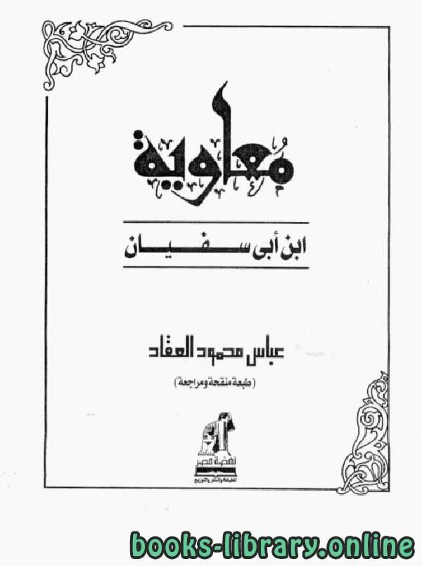 ❞ كتاب معاوية ابن ابي سفيان ❝  ⏤ عباس محمود العقاد