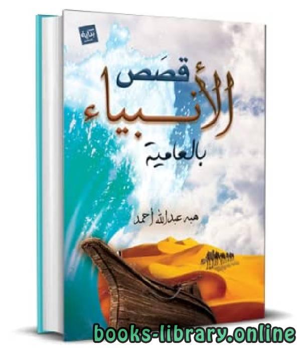 ❞ كتاب قصص الانبياء بالعاميه ❝  ⏤ هبة عبد الله أحمد
