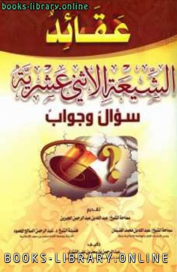عقائد الشيعة الإثني عشرية سؤال وجواب