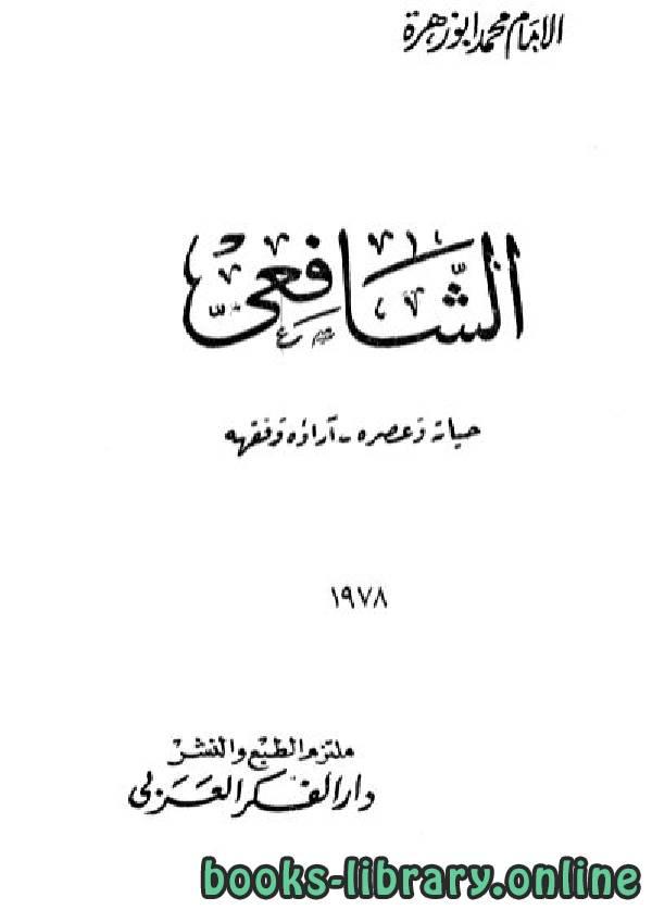 ❞ كتاب الشافعي حياته وعصره آراؤه الفقهية ❝  ⏤ محمد أبو زهرة