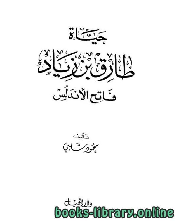 ❞ كتاب حياة طارق بن زياد فاتح الأندلس ❝  ⏤ محمود شلبى