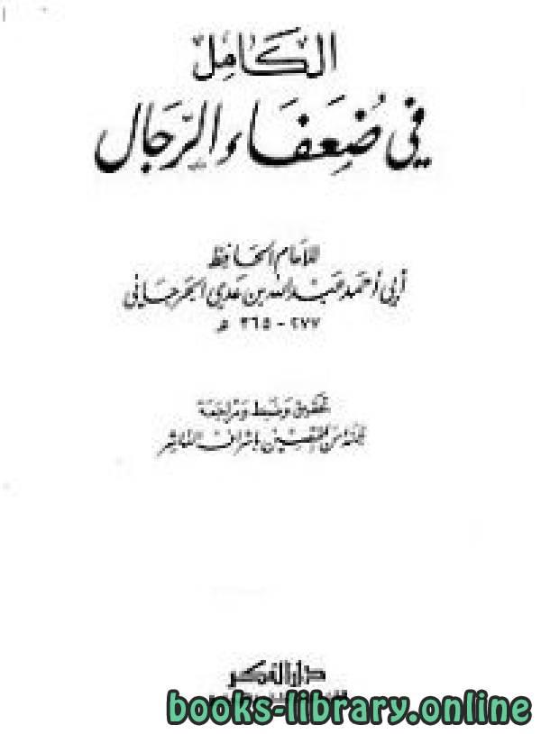 ❞ كتاب الكامل في ضعفاء الرجال ❝  ⏤ عبد الله بن عدي الجرجاني أبو أحمد