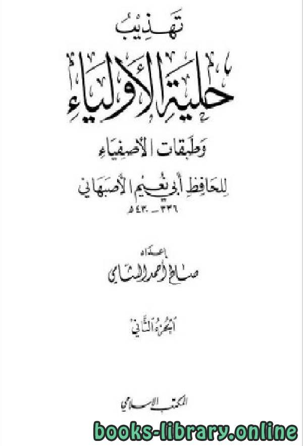 تهذيب حلية الأولياء وطبقات الأصفياء لأبي نعيم الأصفهاني الجزء الاول