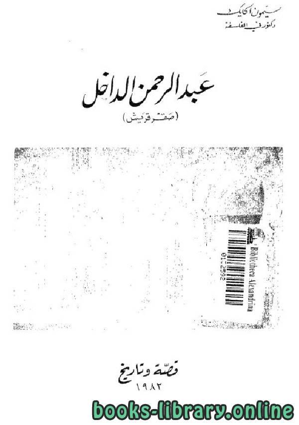 ❞ كتاب عبدالرحمن الداخل صقر قريش ❝  ⏤ سيمون الحايك