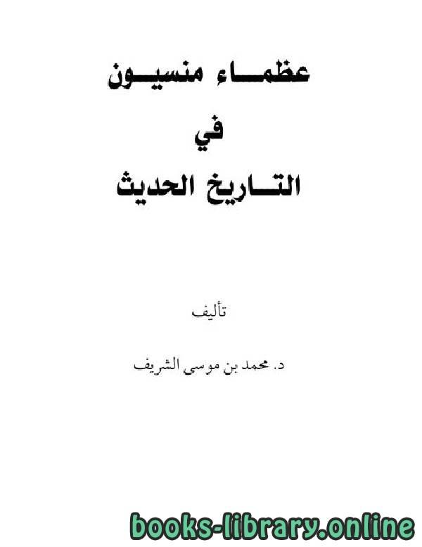 ❞ كتاب عظماء منسيون في التاريخ الحديث ج1 ❝  ⏤ محمد بن موسى الشريف