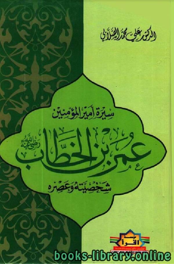 سيرة أمير المؤمنين عمر بن الخطاب