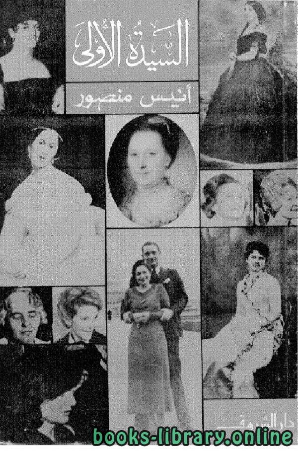 ❞ كتاب السيدة الأولى ❝  ⏤ أنيس منصور