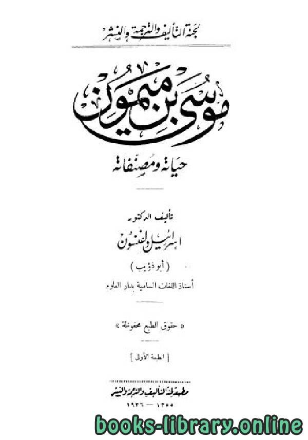 ❞ كتاب موسى بن ميمون حياته ومصنفاته ❝  ⏤ إسرائيل ولفنسون