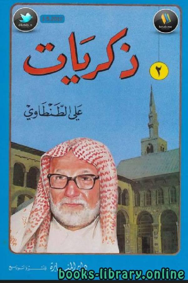 ذكريات علي الطنطاوي / جـ 2
